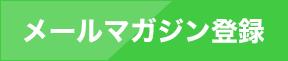 mailmag_btn